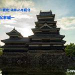 松本市にある国宝松本城と撮影スポットを紹介します。