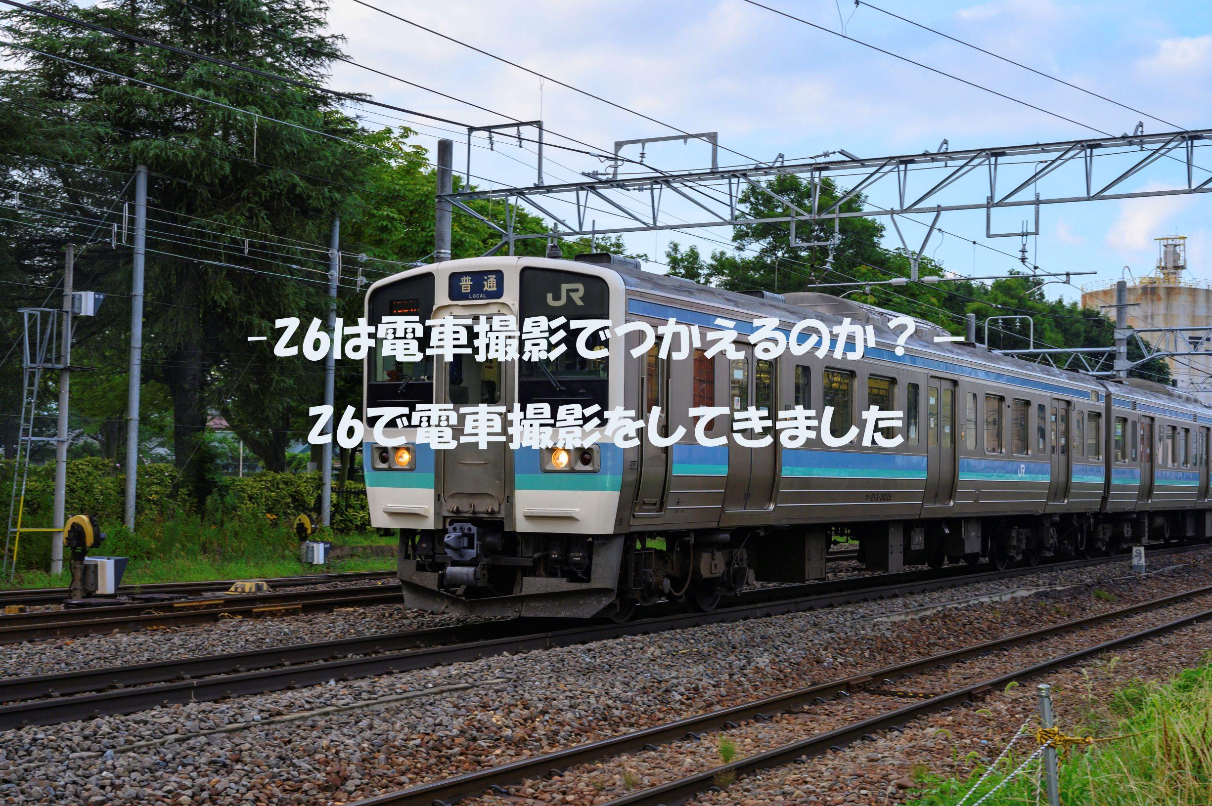 Z6で電車を撮影してきました。特急あずさなどのAF追従性などについて
