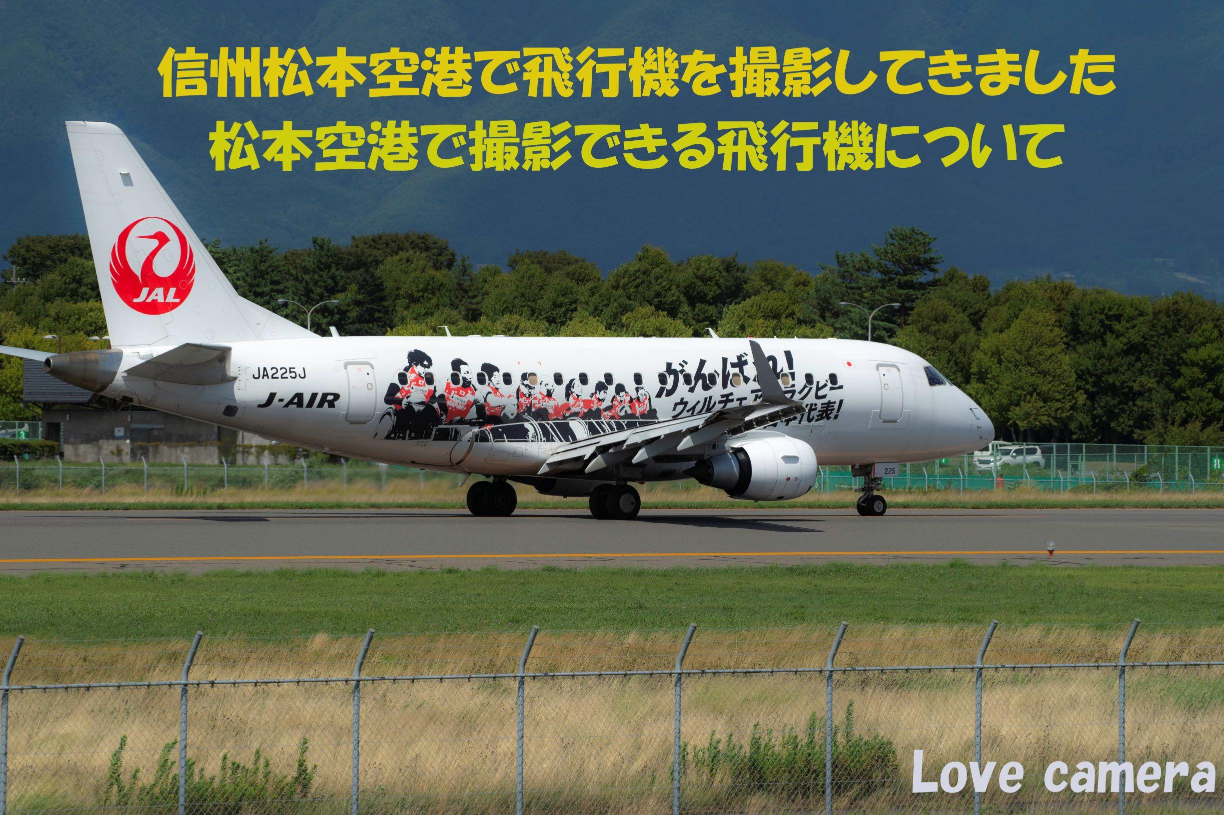 信州まつもと空港で飛行機を撮影。撮影できる飛行機について