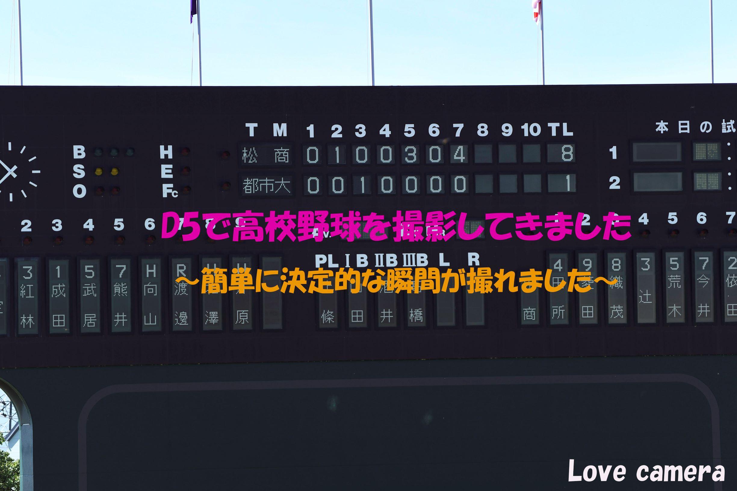 ニコン D5で高校野球を撮影しました。AF追従性能と連写が最高です